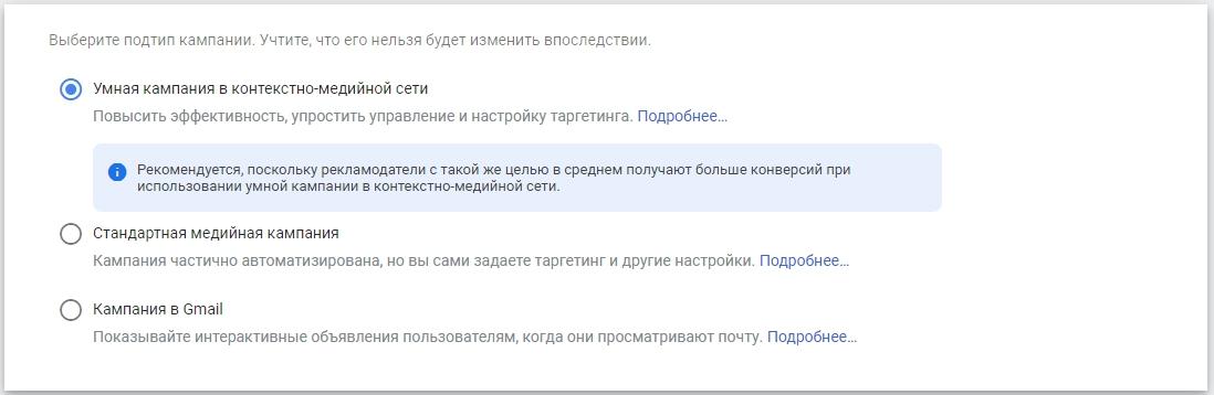 Новый интерфейс Google Ads – подтипы кампаний для КМС