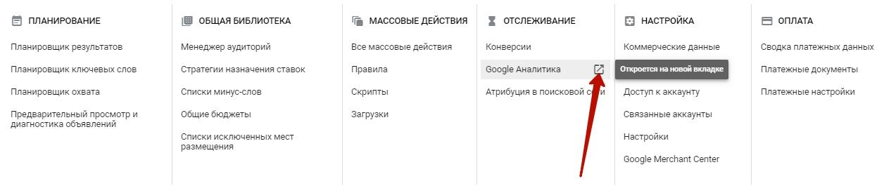 Новый интерфейс Google Ads – ссылка на сторонний ресурс