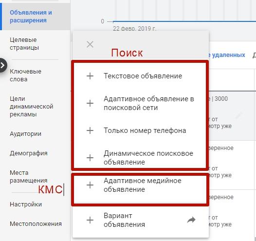 Новый интерфейс Google Ads – типы объявлений