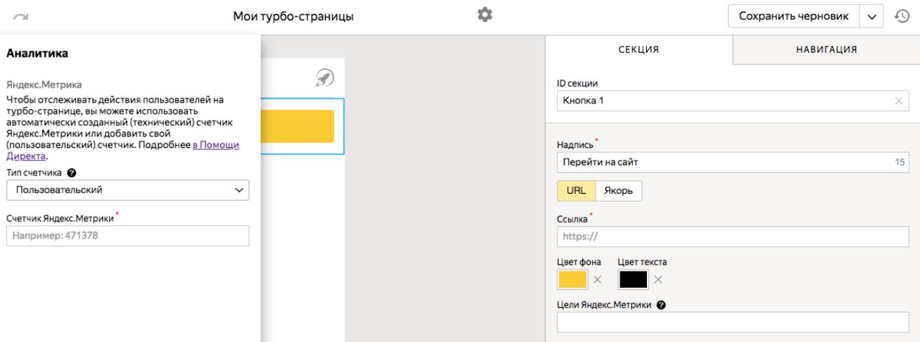 Турбо-страницы Яндекс – создание пользовательского счетчика