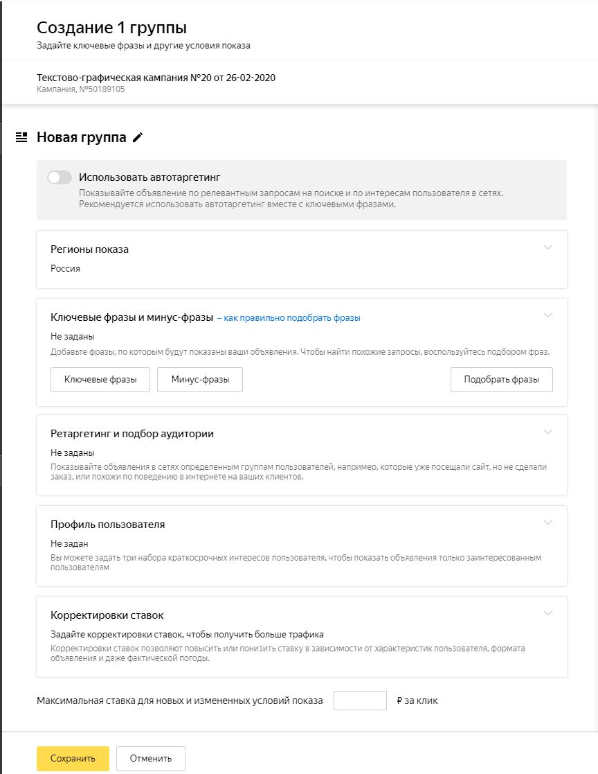 Турбо-страницы Яндекс.Директ – создание группы объявлений в Яндекс.Директе