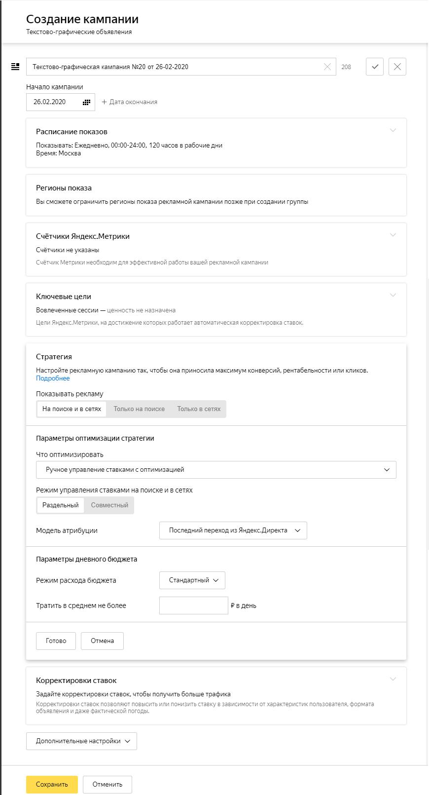 Турбо-страницы Яндекс.Директ – создание кампании в Яндекс.Директе