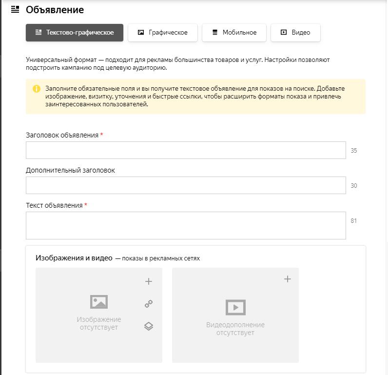 Турбо-страницы Яндекс.Директ – создание текстово-графического объявления