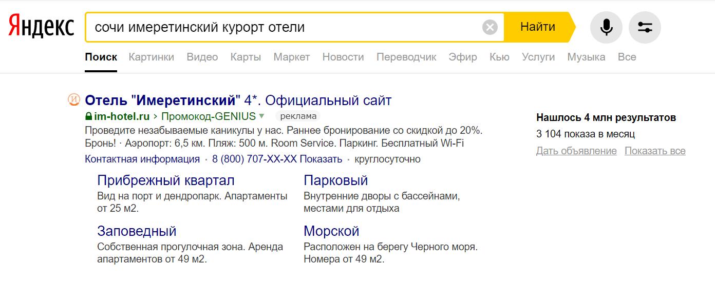 Яндекс Аудитории – кейс по обучаемым сегментам, объявление