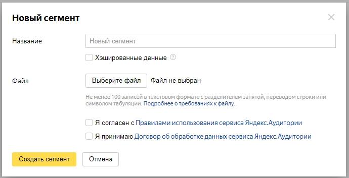 Яндекс Аудитории – сегмент по данным CRM