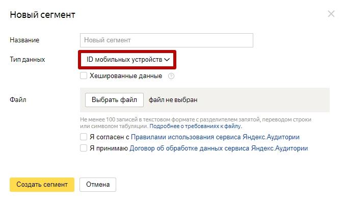 Яндекс Аудитории – сегмент по ID мобильных устройств