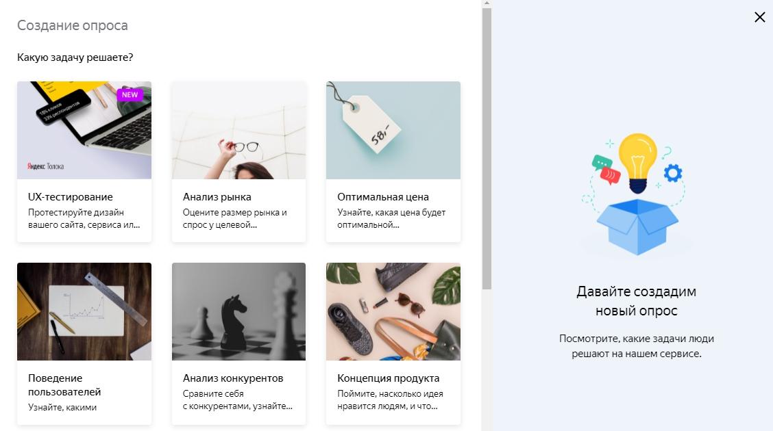 Яндекс Аудитории – создание опроса