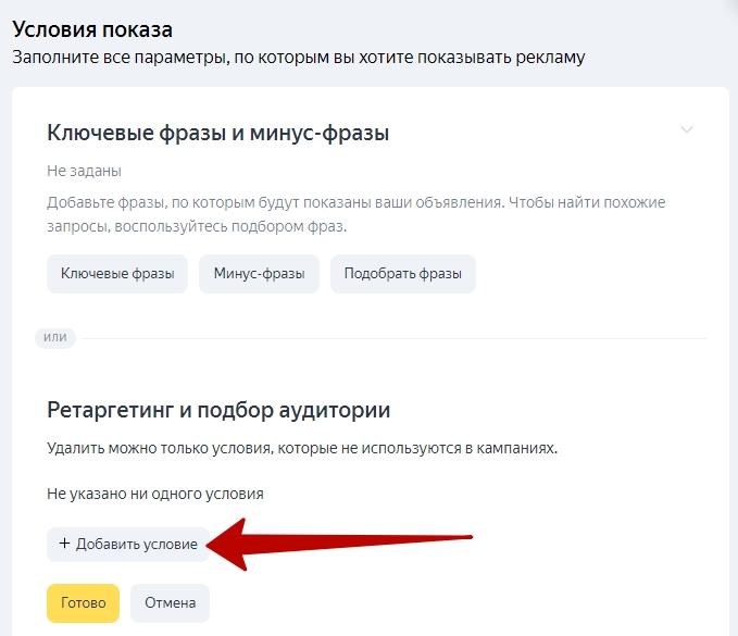 Яндекс Аудитории – условия показа группы объявлений