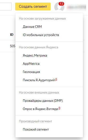 Яндекс Аудитории – источник сегмента