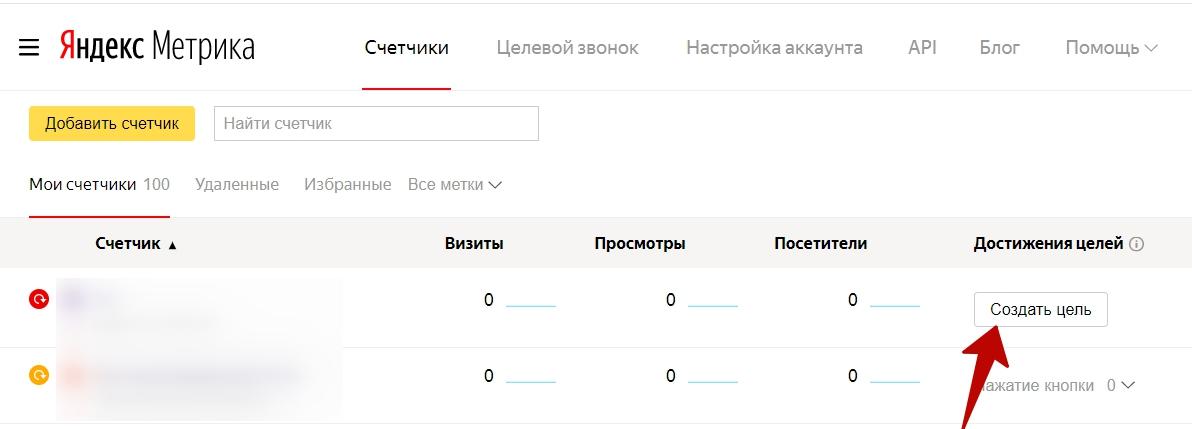 Настройка цели на кнопку – кнопка добавления цели в списке счетчиков.png