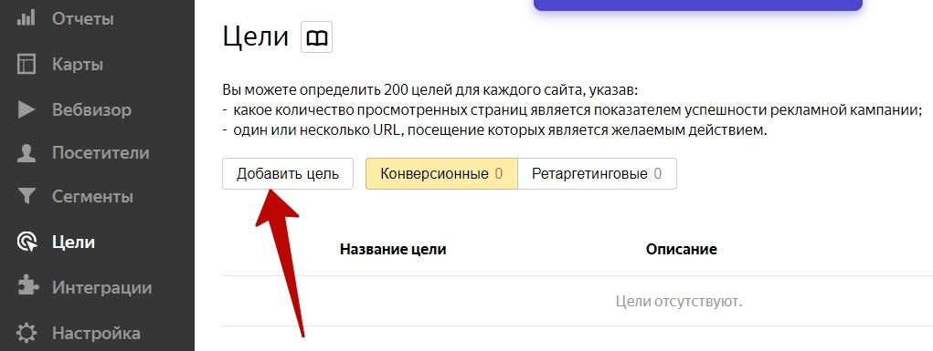 Настройка цели на кнопку – кнопка добавления цели.png