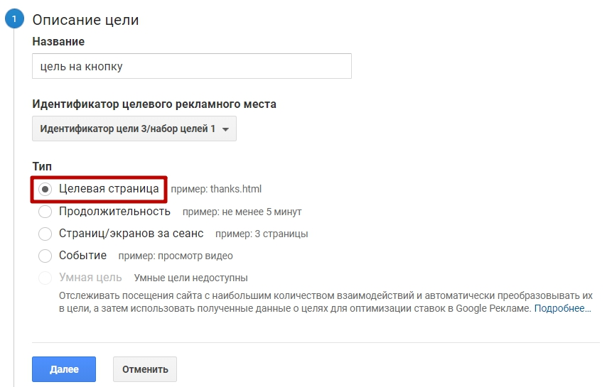 Настройка цели на кнопку – описание цели для целевой страницы в Google Analytics