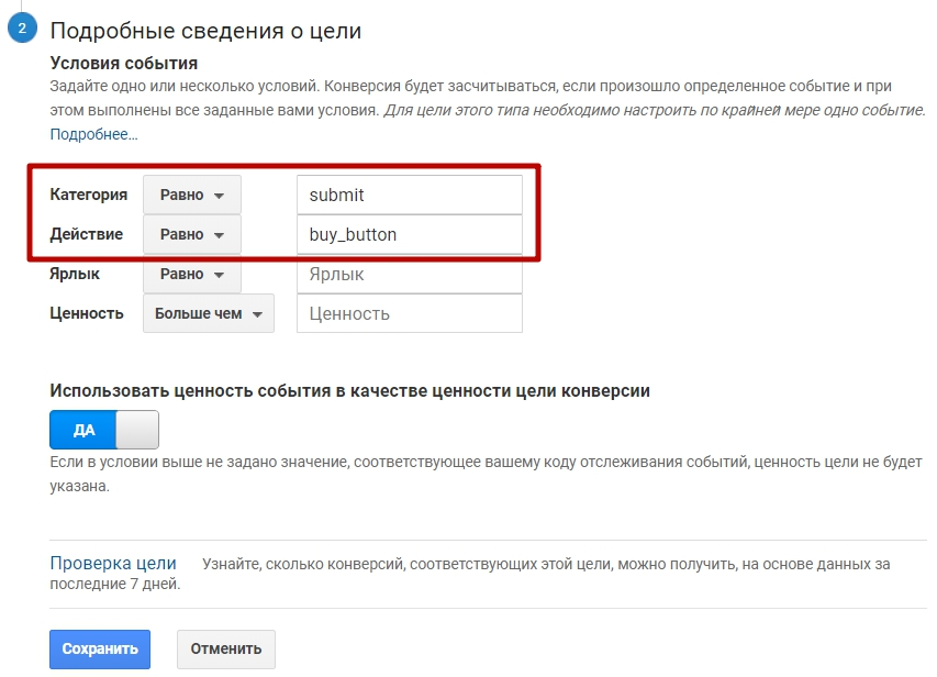 Настройка цели на кнопку – подробные сведения о событии в Google Analytics