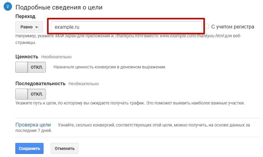 Настройка цели на кнопку – подробные сведения о виртуальной странице в Google Analytics