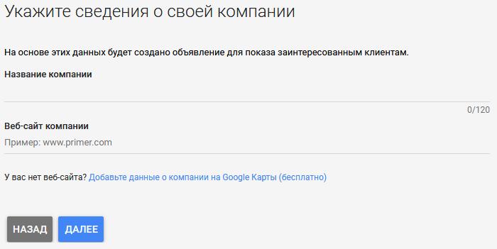 Умные кампании Google – название и сайт