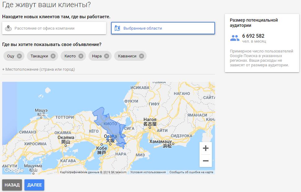 Умные кампании Google – география