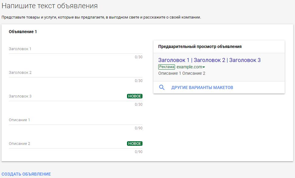 Умные кампании Google – создание текста объявлений