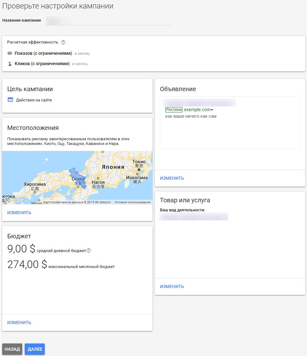 Умные кампании Google – проверка настроек кампании