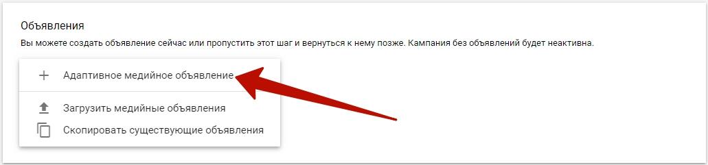 umnye-kampanii-v-kms-google--sozdanie-adaptivnogo-mediynogo-obyavleniya.jpg