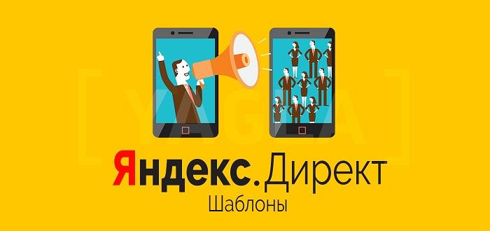 Настройка шаблонов в Яндекс.Директ