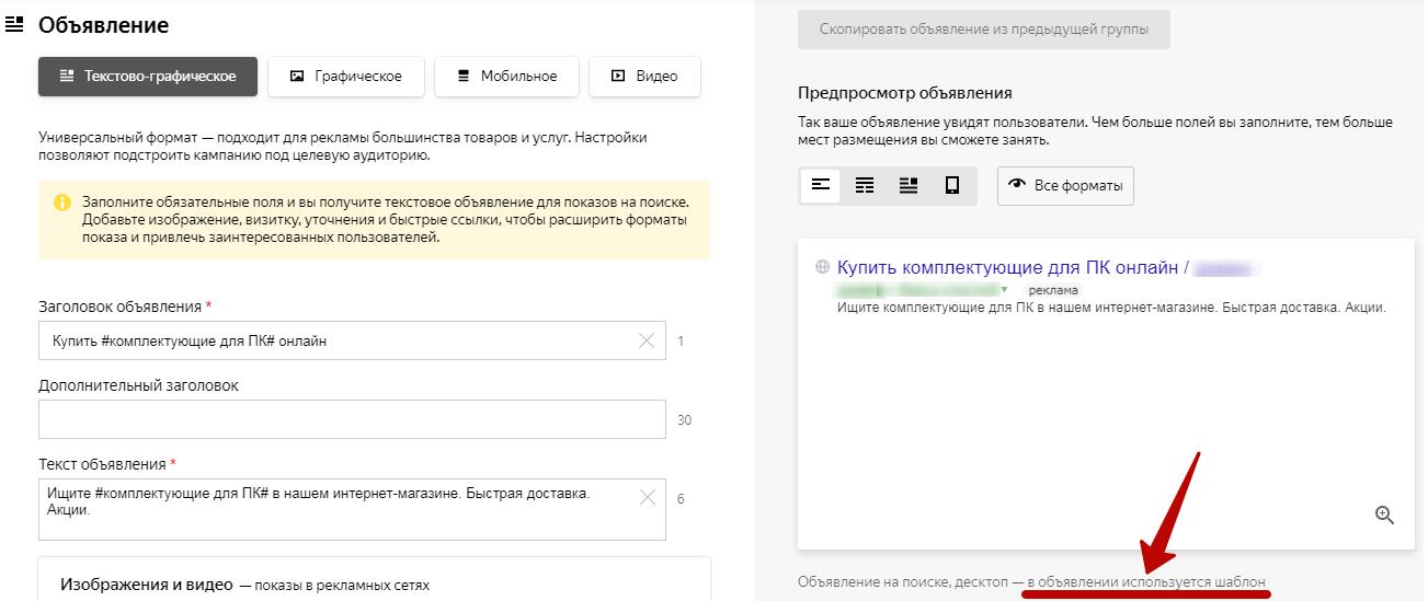 Шаблоны Яндекс.Директ – добавление шаблона