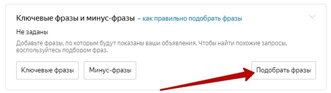 Шаблоны Яндекс.Директ – кнопка подбора фраз