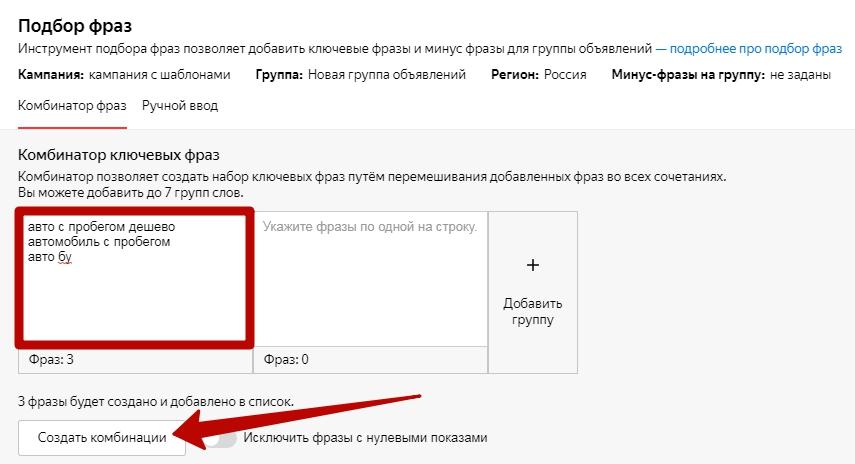 Шаблоны Яндекс.Директ – комбинатор фраз
