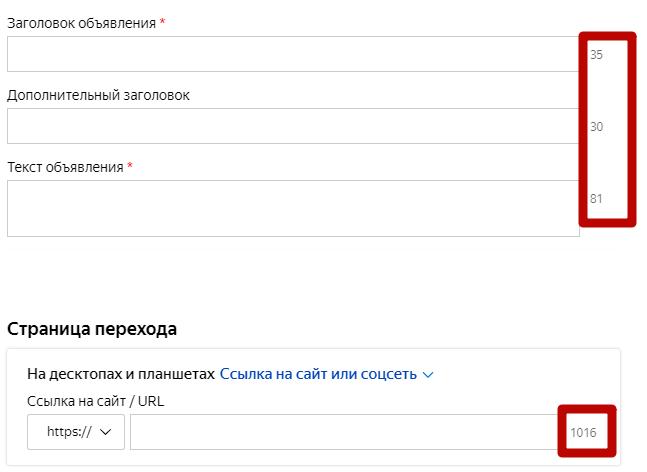 Шаблоны Яндекс.Директ – ограничения по количеству символов