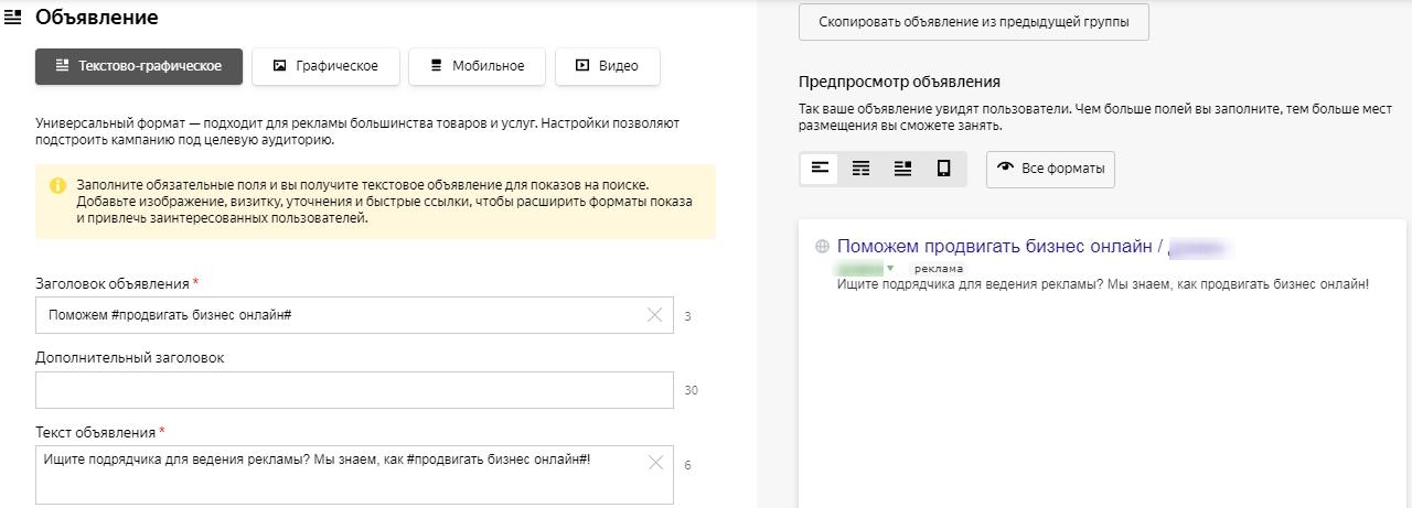 Шаблоны Яндекс.Директ – пример объявления с шаблоном
