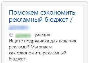 Шаблоны Яндекс.Директ – вариант по ключевику Сэкономить рекламный бюджет
