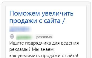 Шаблоны Яндекс.Директ – вариант по ключевику Увеличить продажи с сайта