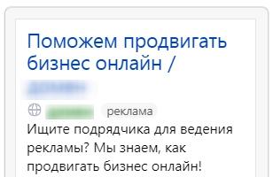 Шаблоны Яндекс.Директ – вариант по умолчанию в мобайле