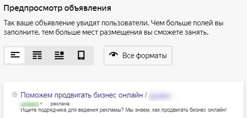 Шаблоны Яндекс.Директ – вариант по умолчанию