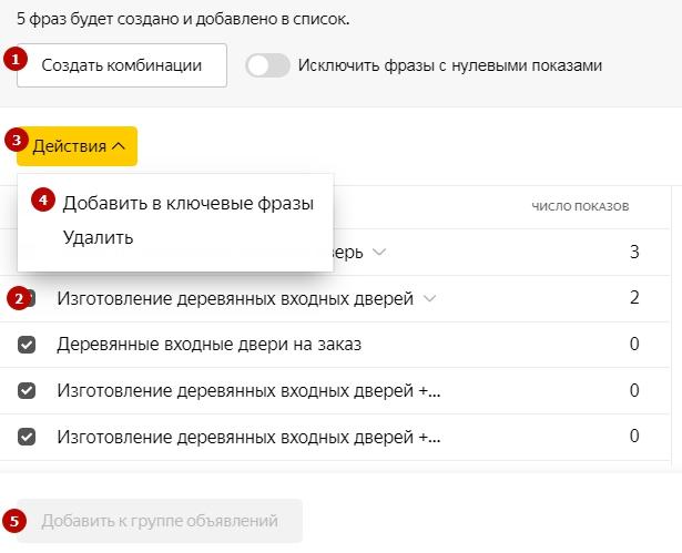 Группы объявлений Яндекс.Директ – добавление ключевиков в группу