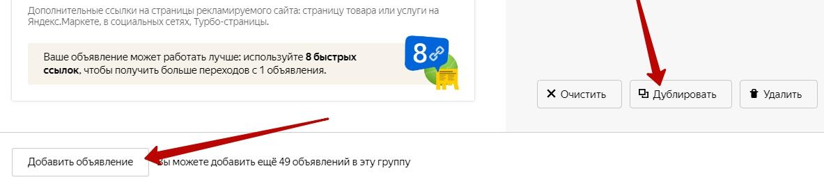Группы объявлений Яндекс.Директ – добавление остальных объявлений в группу