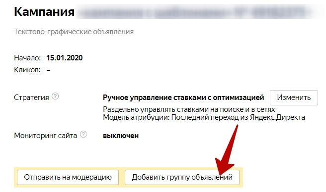 Группы объявлений Яндекс.Директ – кнопка для добавления группы объявлений