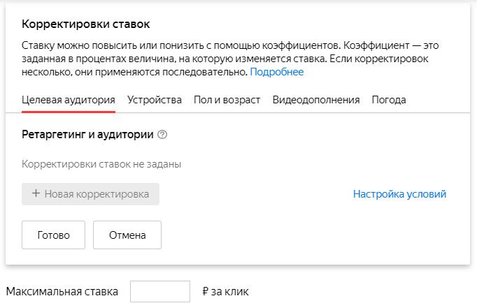 Группы объявлений Яндекс.Директ – корректировки ставок для группы