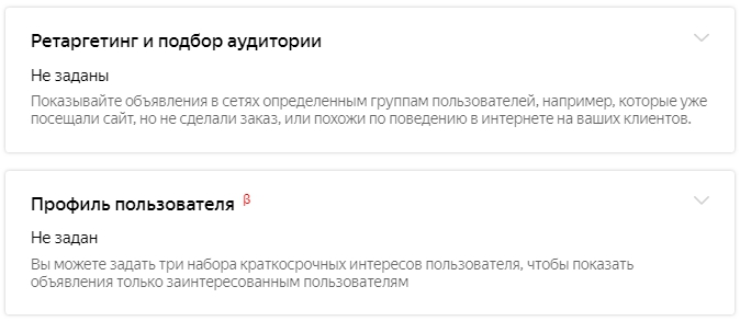 Группы объявлений Яндекс.Директ – настройки аудитории для группы объявлений
