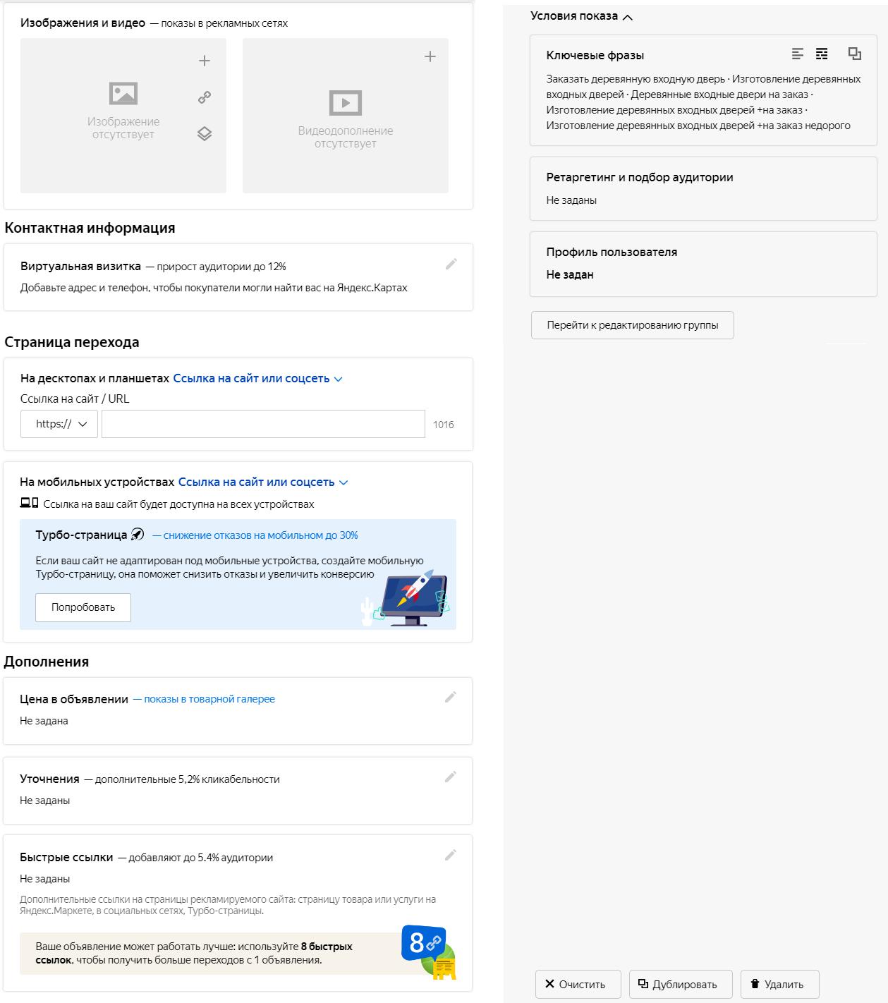 Группы объявлений Яндекс.Директ – настройки объявления