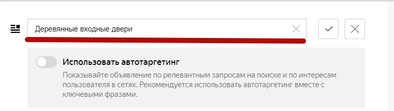 Группы объявлений Яндекс.Директ – название группы объявлений