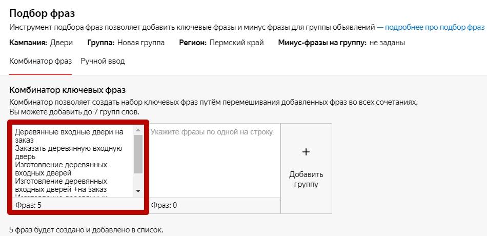 Группы объявлений Яндекс.Директ – подбор фраз для группы объявлений
