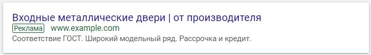 Структура аккаунта Google Ads – вариант объявления 1