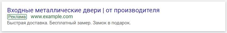 Структура аккаунта Google Ads – вариант объявления 2