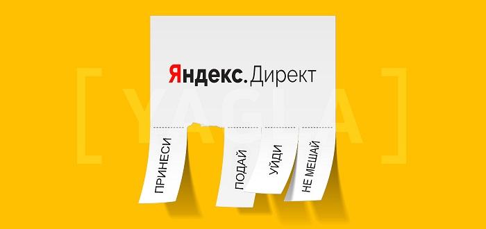 Как составлять объявления в Яндекс.Директ под разные типы ключевых ... 0f491b1e93c