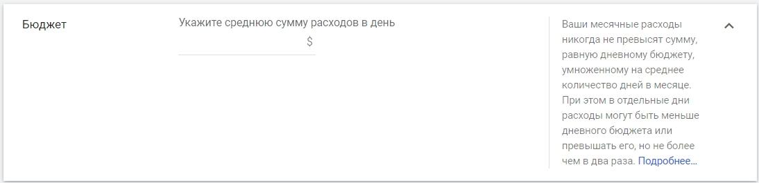 Настройка Google Ads – бюджет кампании