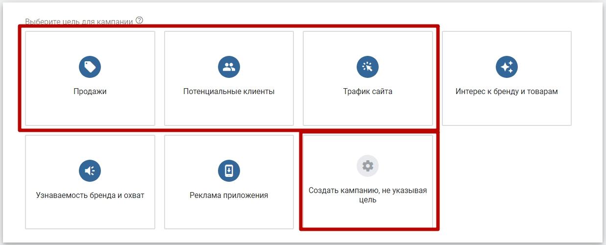 Настройка Google Ads – цели для поисковой кампании
