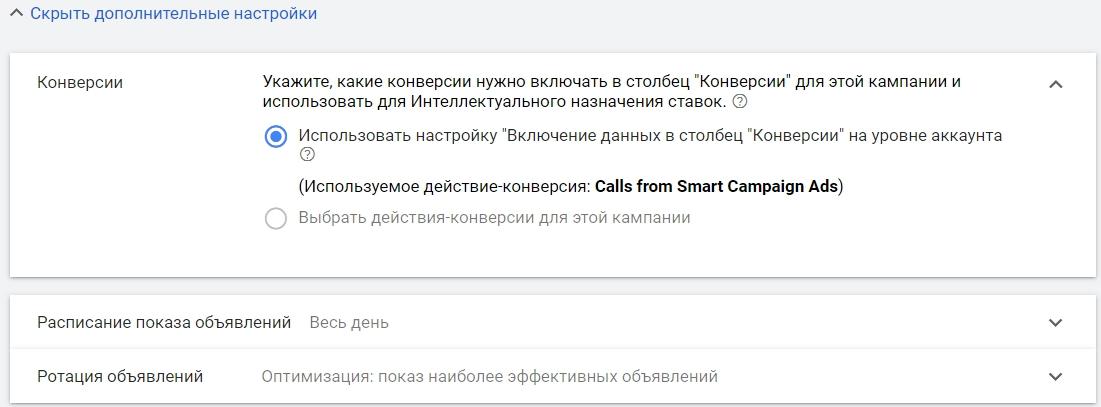 Настройка Google Ads – дополнительные настройки