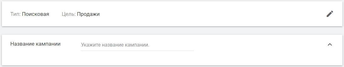 Настройка Google Ads – название кампании