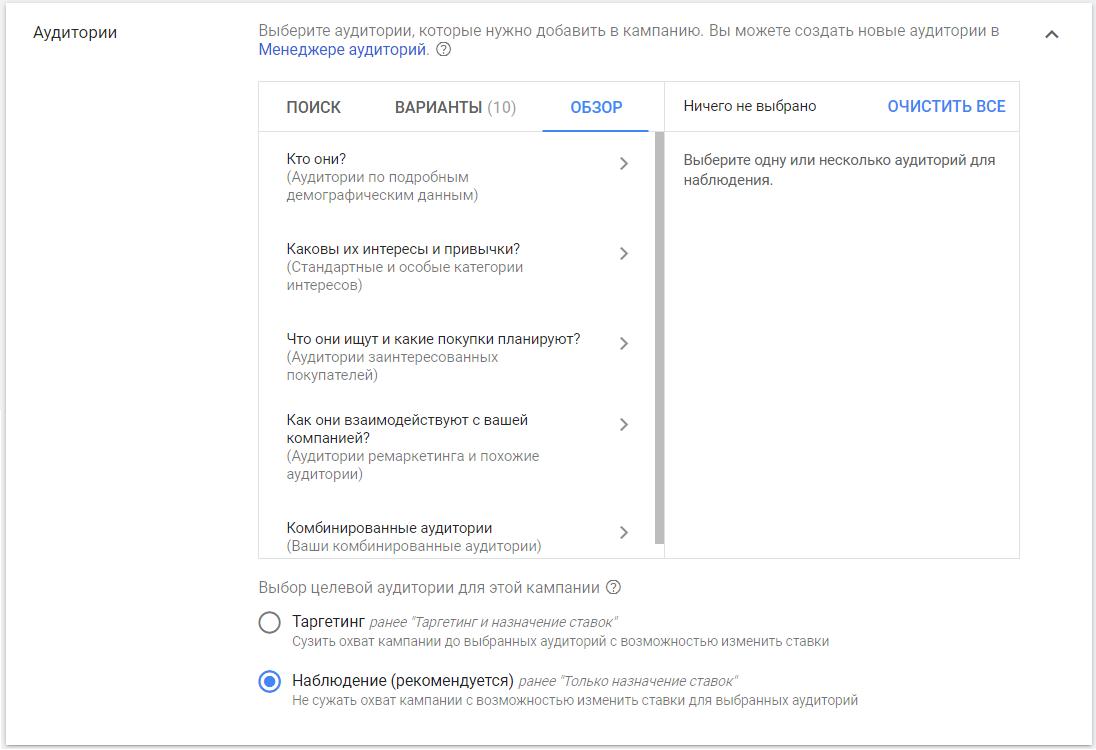 Настройка Google Ads – выбор аудитории для таргетинга или наблюдения