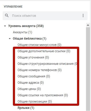 Перенос кампаний из Директа в Google Ads – добавление расширений в Google Ads редакторе